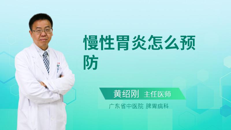 慢性胃炎怎么预防