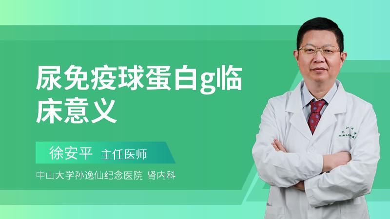 尿免疫球蛋白g临床意义