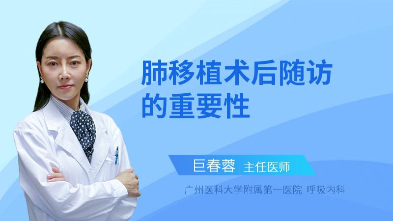 肺移植术后随访的重要性