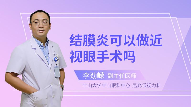 结膜炎可以做近视眼手术吗