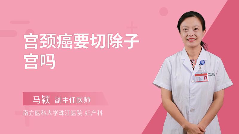 宫颈癌要切除子宫吗
