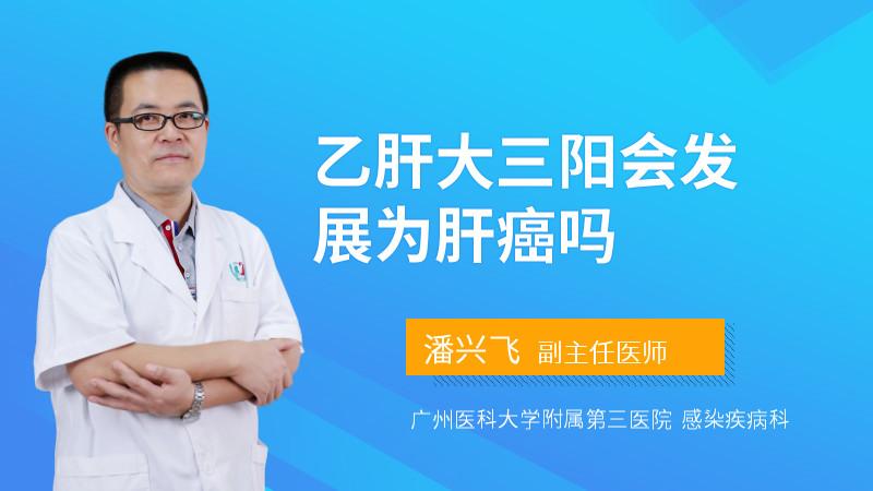 乙肝大三阳会发展为肝癌吗