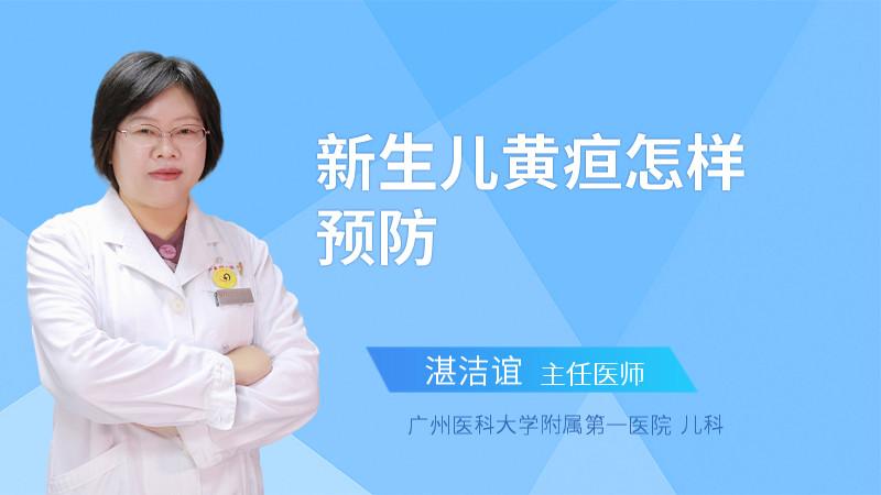 新生儿黄疸怎样预防
