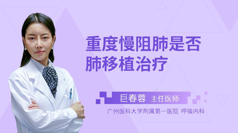 重度慢阻肺是否肺移植治疗