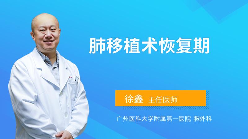 肺移植术恢复期