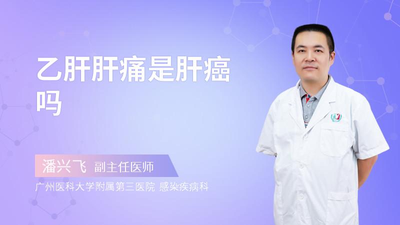乙肝肝痛是肝癌吗