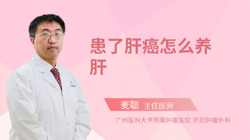 患了肝癌怎么养肝