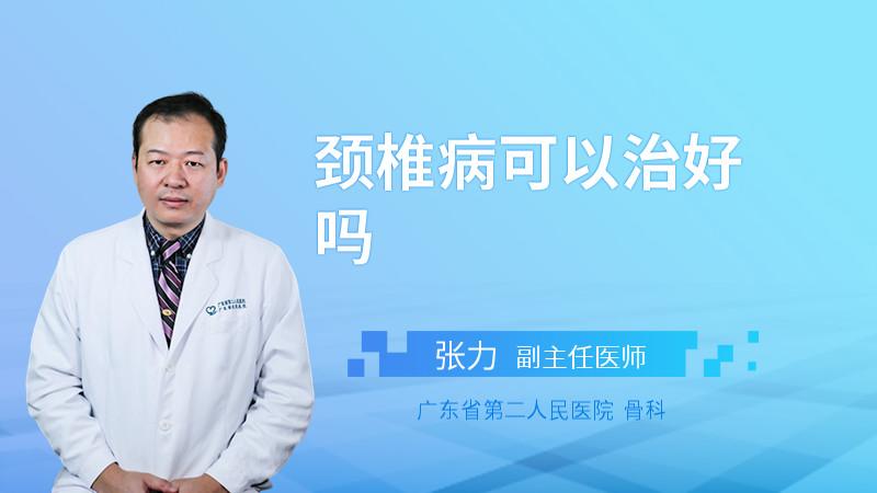 颈椎病可以治好吗