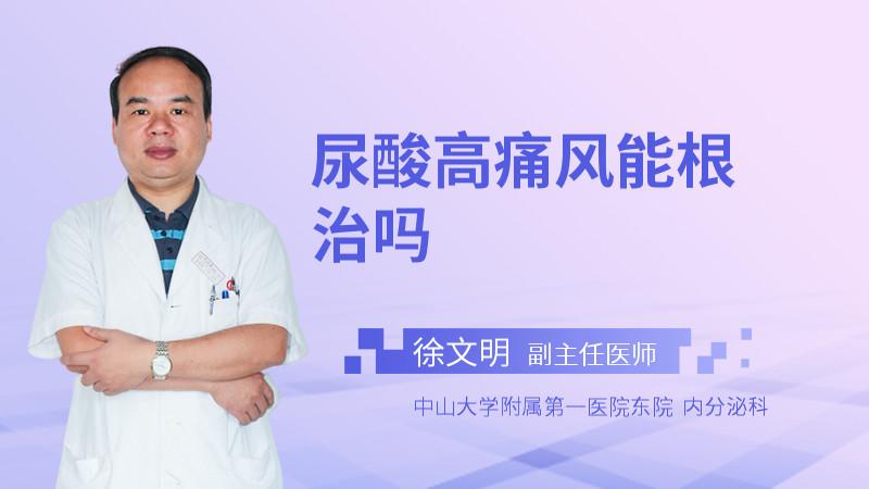 尿酸高痛风能根治吗