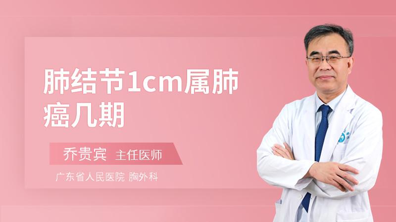 肺结节1cm属肺癌几期