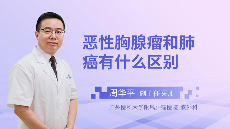 恶性胸腺瘤和肺癌有什么区别