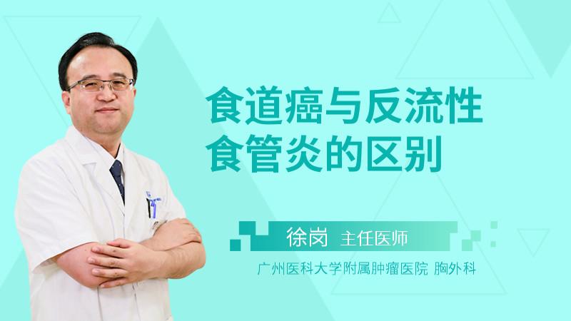 食道癌与反流性食管炎的区别