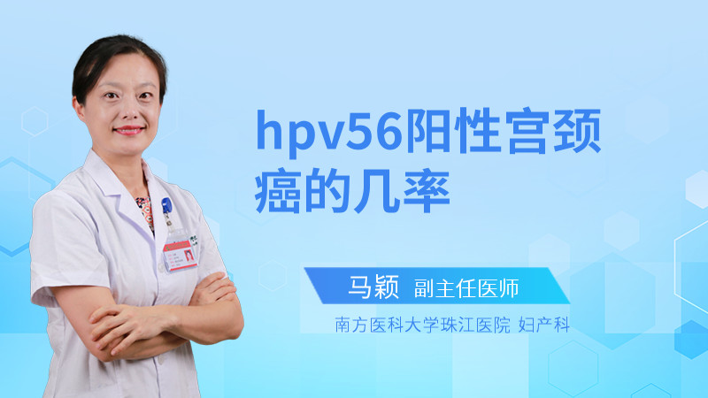 hpv56阳性宫颈癌的几率