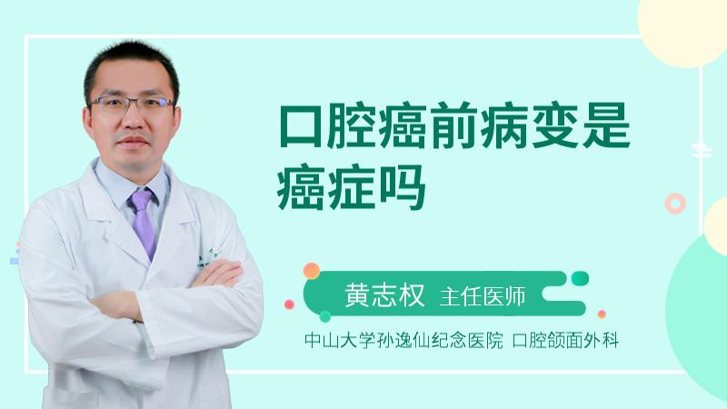 口腔癌前病变是癌症吗