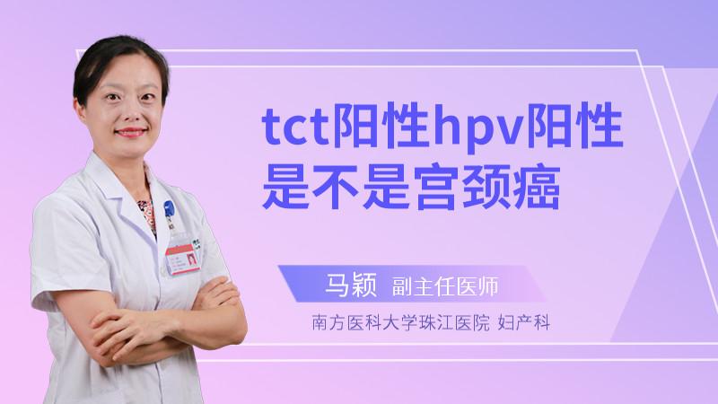 tct阳性hpv阳性是不是宫颈癌