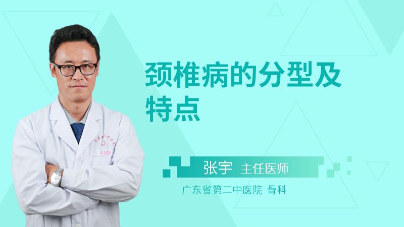 颈椎病的分型及特点