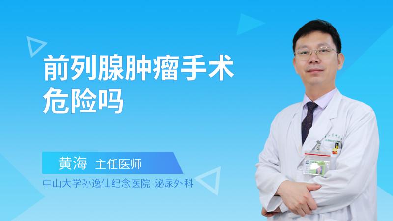 前列腺肿瘤手术危险吗