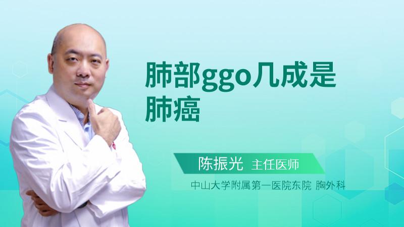 肺部ggo几成是肺癌