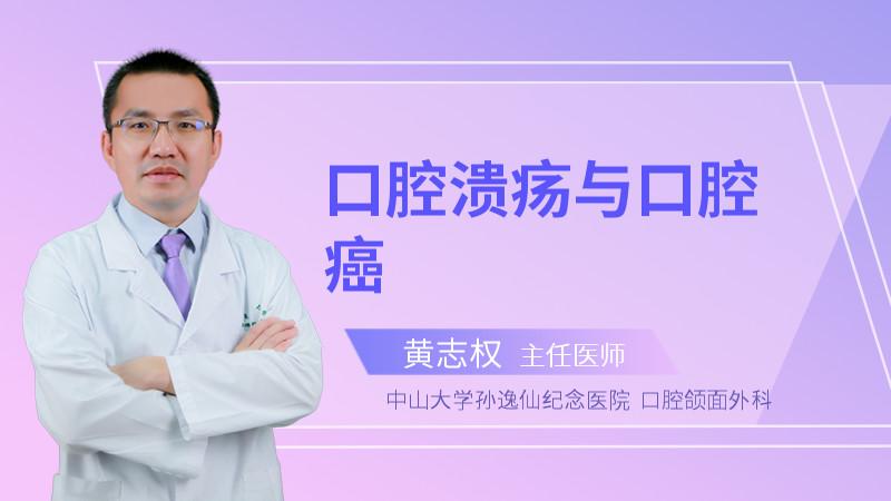口腔溃疡与口腔癌