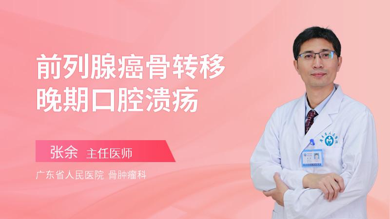 前列腺癌骨转移晚期口腔溃疡