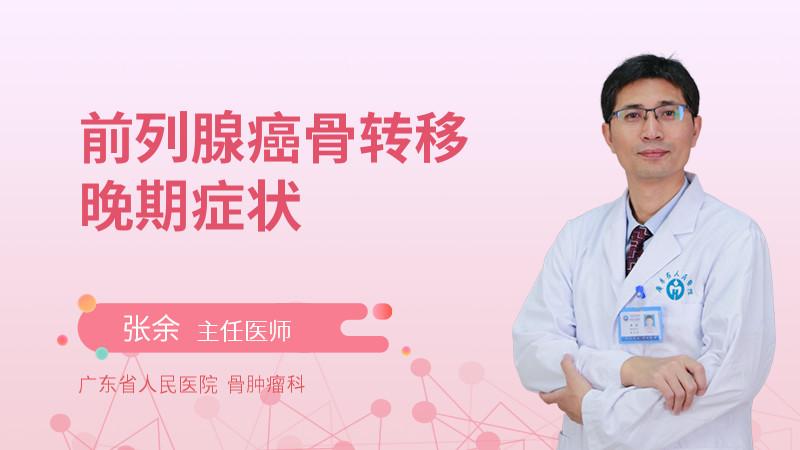 前列腺癌骨转移晚期症状
