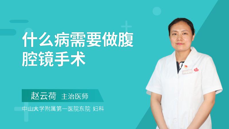 什么病需要做腹腔镜手术