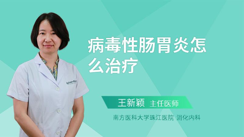 病毒性肠胃炎怎么治疗