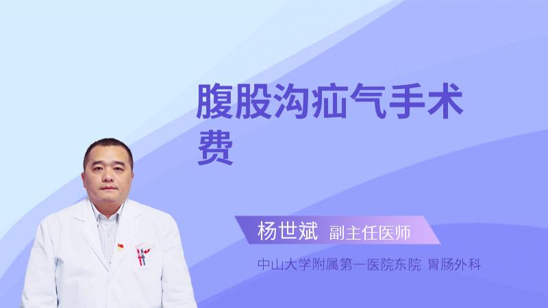 腹股沟疝气手术费