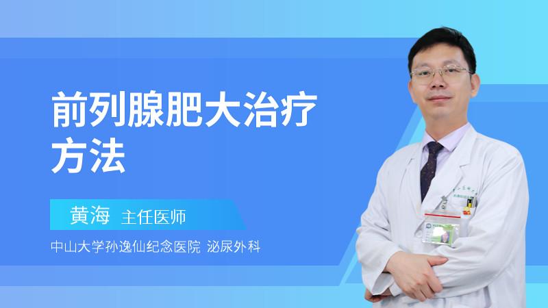 前列腺肥大治疗方法