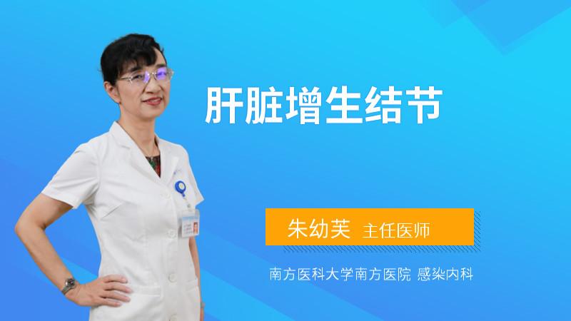 肝脏增生结节