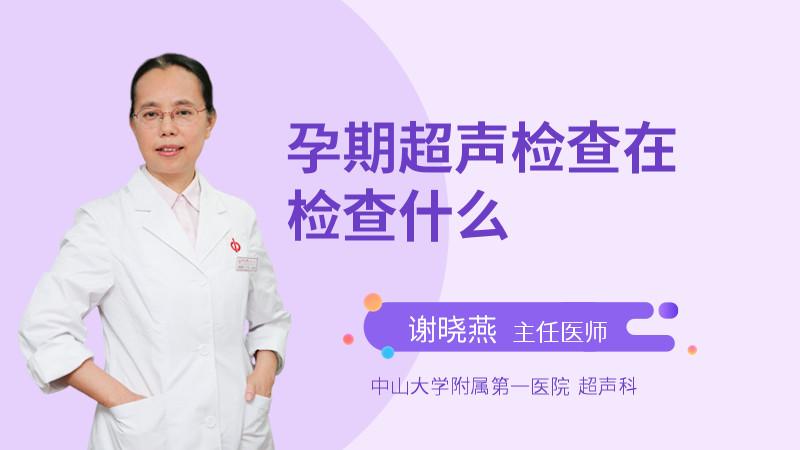 孕期超声检查在检查什么