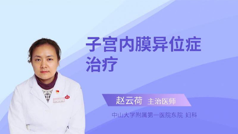 子宫内膜异位症治疗