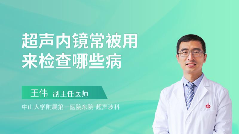 超声内镜常被用来检查哪些病