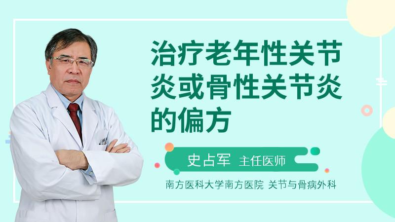 治疗老年性关节炎或骨性关节炎的偏方