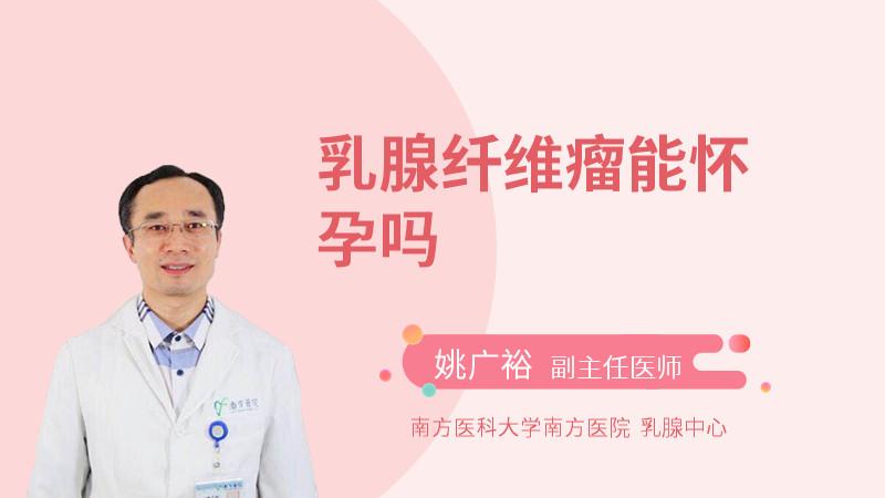 乳腺纤维瘤能怀孕吗