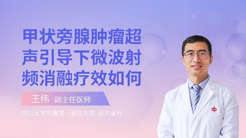 甲状旁腺肿瘤超声引导下微波射频消融疗效如何