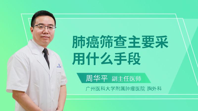 肺癌筛查主要采用什么手段