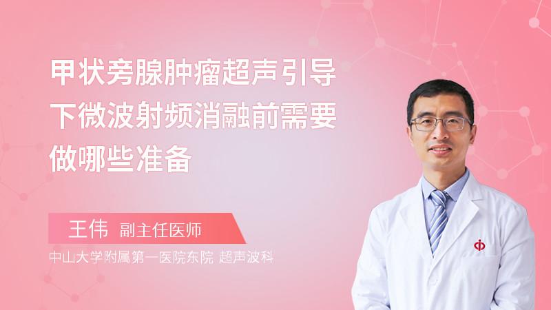 甲状旁腺肿瘤超声引导下微波射频消融前需要做哪些准备