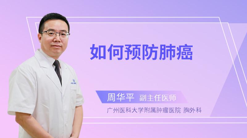 如何预防肺癌