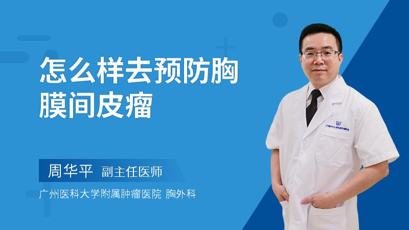 怎么样去预防胸膜间皮瘤