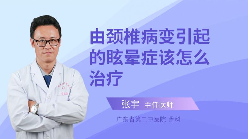 由颈椎病变引起的眩晕症该怎么治疗