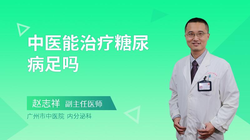 中医能治疗糖尿病足吗