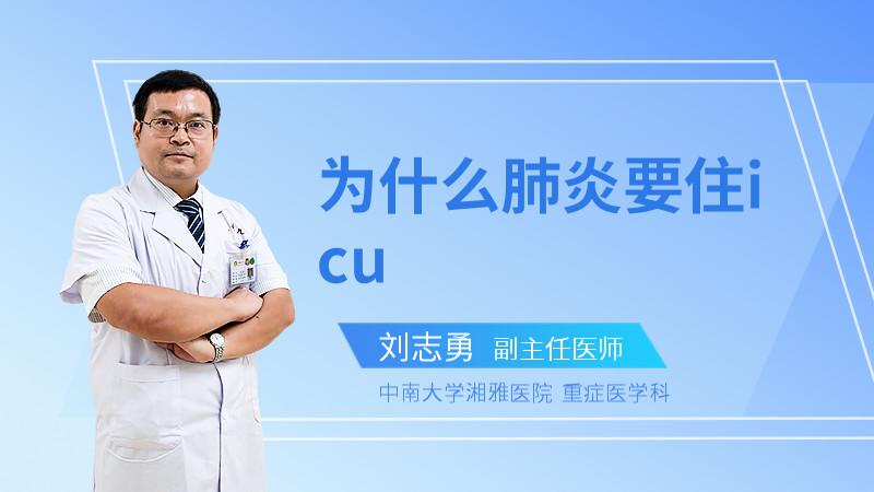 为什么肺炎要住icu