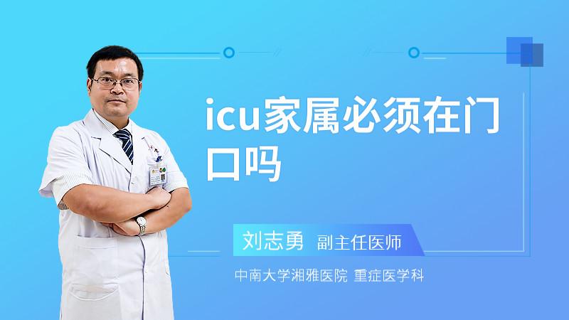 icu家属必须在门口吗