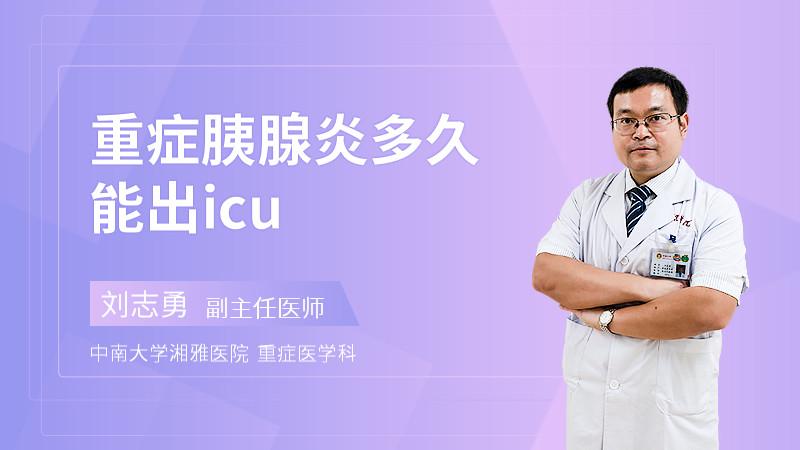 重症胰腺炎多久能出icu