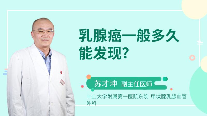 乳腺癌一般多久能发现?