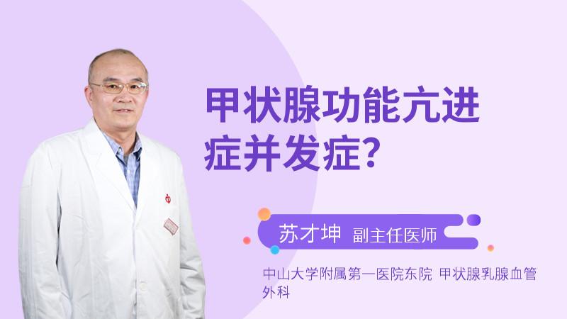 甲状腺功能亢进症并发症?