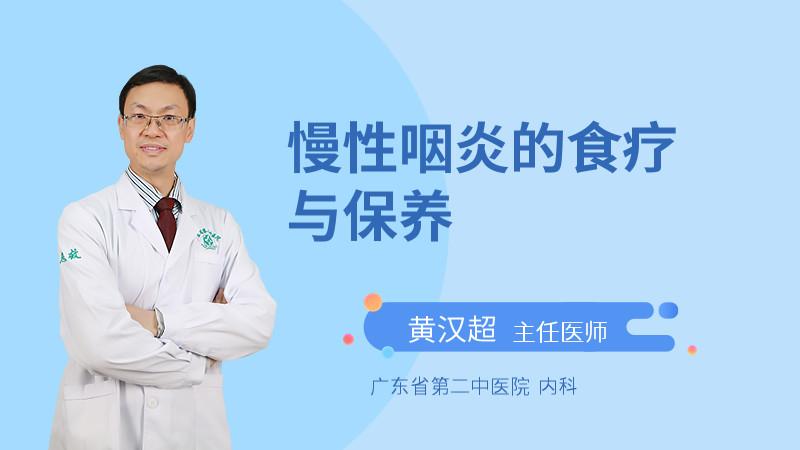 慢性咽炎的食疗与保养