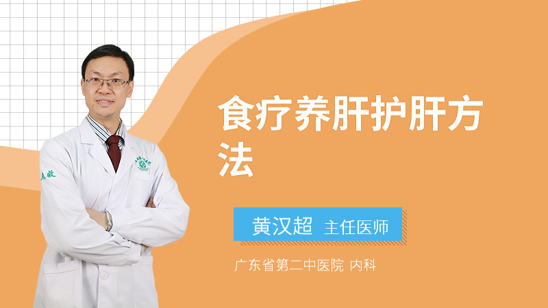 食疗养肝护肝方法