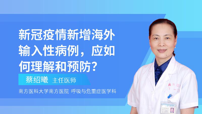 新冠疫情新增海外输入性病例,应如何理解和预防?